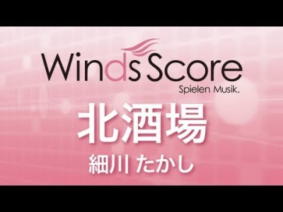 WSK-11-007 北酒場/細川たかし(吹奏楽演歌・歌謡曲)