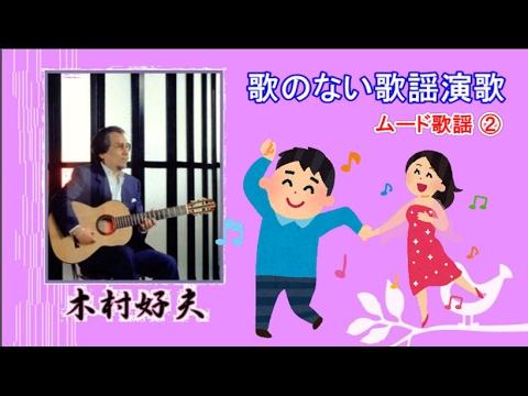歌のない歌謡演歌 ムード歌謡  ② 18曲 木村好夫