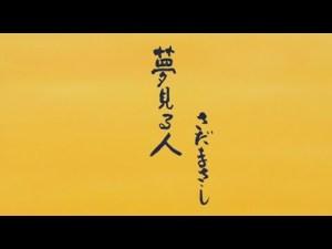 「夢見る人」(MV)/さだまさし