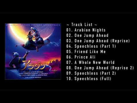 アラジン | Aladdin (2019) 【Japanese Full OST】