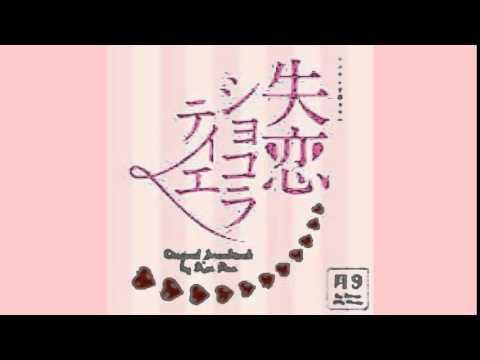 失恋ショコラティエ 音楽  サントラ   Love Game