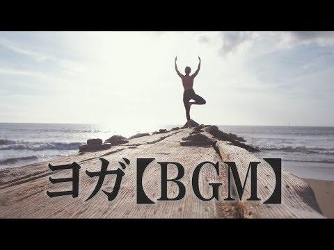 初心者にも人気おすすめのヨガ音楽②【BGM】夜寝る前瞑想に誘導するリラックス曲music to relax for yoga