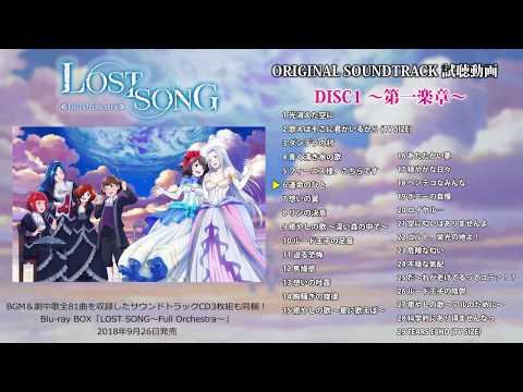 TVアニメ「LOST SONG」Blu-ray BOX同梱サウンドトラック試聴動画①