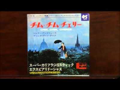 映画「メリー・ポピンズ」 チム・チム・チェリー、サウンドトラック