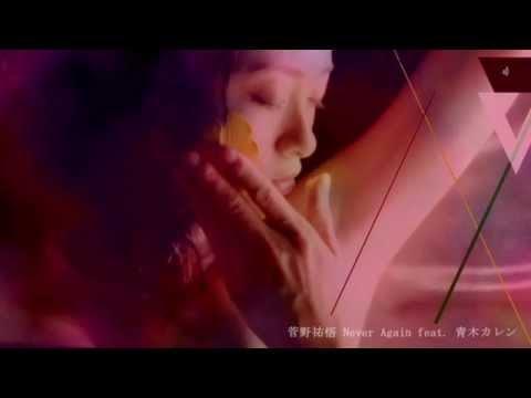 上戸彩 昼顔 挿入歌 菅野祐悟 Never Again feat.  青木カレン
