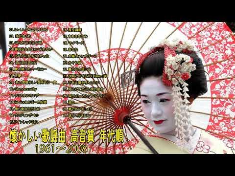 懐かしい歌謡曲 高音質 年代順 1961〜2008 ,昭和の歌謡曲 昭和50年~,Japanese Enka Songs