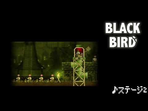 BLACK BIRD / OST BGM集(ゲームオリジナルver) [ネタバレ注意]