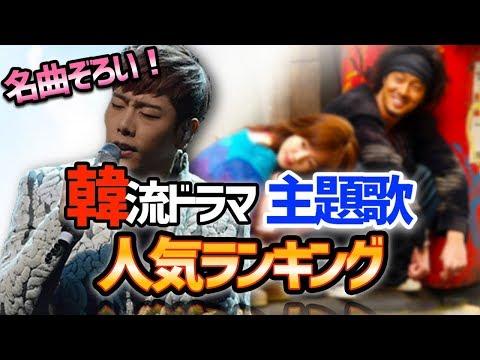 【あなたはどの曲が好き?】韓国ドラマ主題歌人気ランキング!!