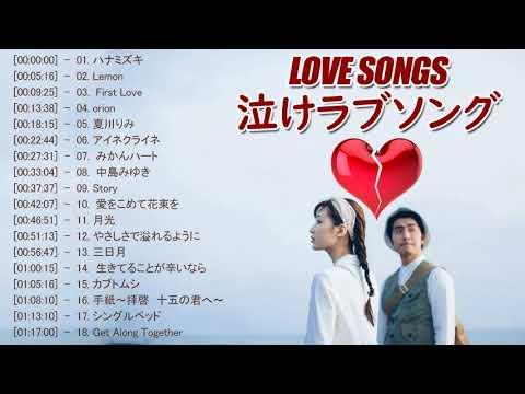 カラオケで人気のバラード曲 邦楽メドレー!感動する歌 泣ける曲ランキング !J-POP 名曲おすすめ人気ベストヒット!【作業用BGM】