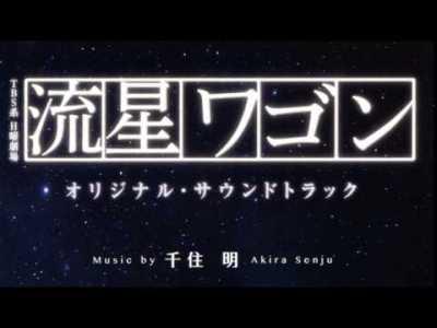 流星ワゴン  サントラ ドラマ 1 流星ワゴン  Main Theme