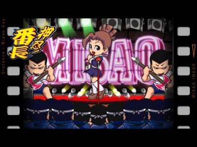 Distance ~Special Full Version~/Daito Music (押忍!番長2 サウンドトラック より)