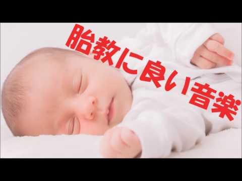 【胎教に良い音楽】クラシック子守歌特集 胎児の成長 脳の発達 妊娠中に聞きたいα波BGM【ライフミュージック】