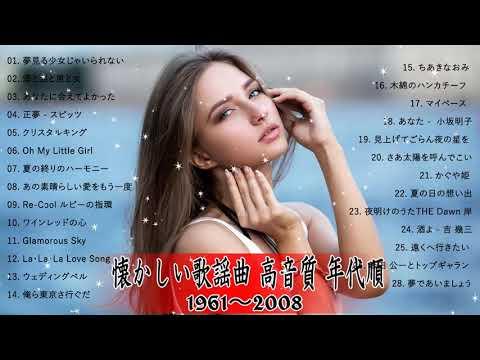 懐かしい歌謡曲 高音質 年代順 1961〜2008 ,昭和の歌謡曲 昭和50年~,Japanese Enka Songs Vol.02