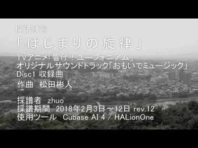「はじまりの旋律」打ち込み (TVアニメ 響け!ユーフォニアム サウンドトラック収録曲)