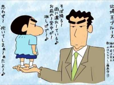 クレヨンしんちゃん BGM – 北埼玉ブルース – のはらひろし – Kita Saitama Blues