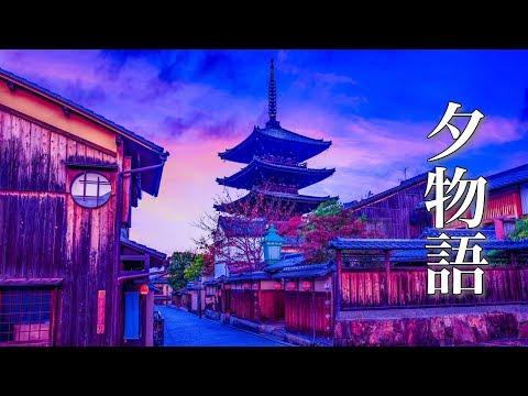 夕物語【Orchestra Short ver.】美しく切ない、感動的なサントラ
