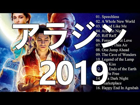 アラジン2019サウンドトラック – Aladdin 2019 Soundtrack ( Review) By Ultimate Music JP