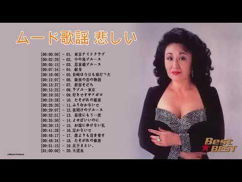 ムード歌謡 悲しい メドレー ♪♪ ムード歌謡 人気曲 おすすめの名曲 Vol.4