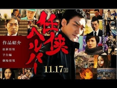 恋愛映画フル 『任侠ヘルパー』 特別 ドラマ cd