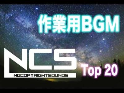 【作業用BGM】NCS人気曲メドレー Top20