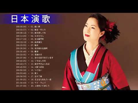 日本演歌 の名曲 メドレー ♪ღ♫ 日本の演歌はメドレー