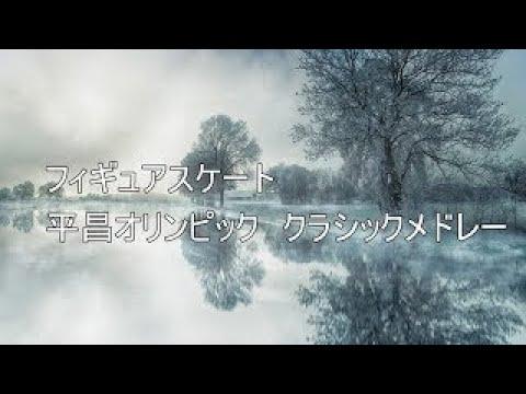 【作業用BGM】フィギュアスケート2017/2018シーズンクラシック曲メドレー Music on Figure Skating 2017/2018