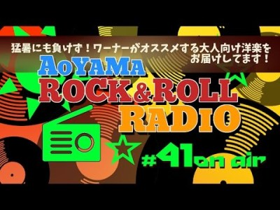 青山ロックンロール・レイディオ第41回
