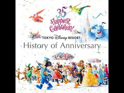 [Sound Mix] Tokyo Disney Resort -History of Anniversary- (東京ディズニーリゾート ヒストリー・オブ・アニバーサリー)
