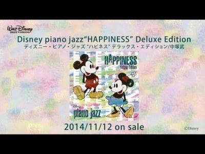 ディズニー・ピアノ・ジャズ「ハピネス」/アルバム ダイジェスト|ミュージシャン・中塚武によるジャズアレンジ