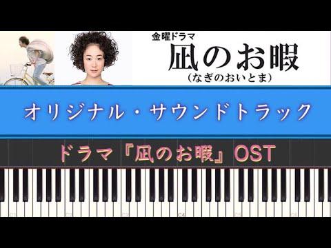 ドラマ『凪のお暇』オリジナル・サウンドトラック(サントラ) Piano Cover