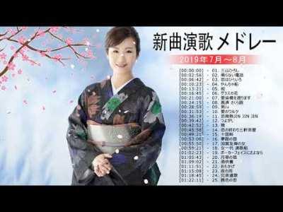 新曲演歌2019年7月~9月 ♪ღ♫ 昭和演歌メドレー 歌謡曲 ♪ღ♫ 演歌メドレー!日本の演歌 ♪ღ♫ 日本演歌 高音質