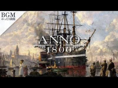【Anno1800のサウンドトラック】ゆったり/明るい/感動曲集(ゲーム音楽・作業BGM)