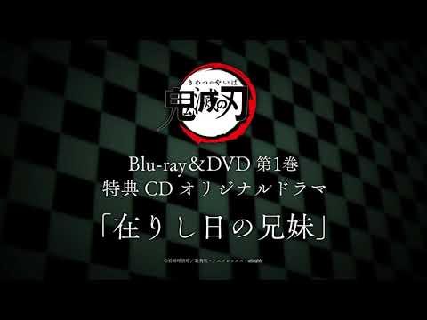 鬼滅の刃 ドラマCD「在りし日の兄妹」