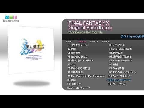FINAL FANTASY X オリジナル・サウンドトラック
