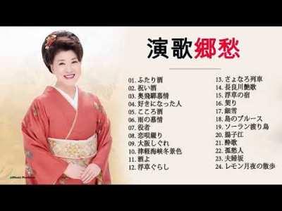 日本演歌 の名曲 歌謡曲メドレー ♪♪ 女性演歌歌手メドレー ♪♪ 日本演歌 の名曲 メドレー Vol 5