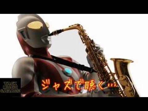 ジャズで聴く…ウルトラマン 癒し・勉強用・仕事用・BGM