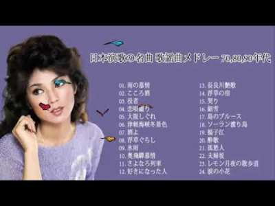 日本演歌 の名曲 歌謡曲メドレー 70,80,90年代 ♪♪ 昭和の名曲 歌謡曲メドレー 70,80,90年代 ♪♪ 昭和演歌メドレーVol 2