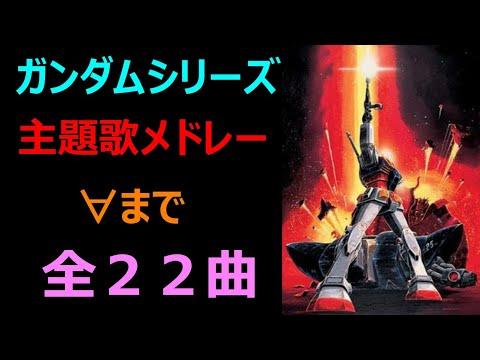 【作業用BGM】ガンダムシリーズ 主題歌メドレー 全22曲 gundan song music
