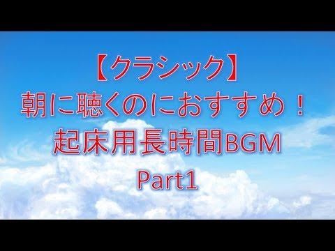 【クラシック】朝に聴くのにおすすめ!:起床用長時間BGM Part1 朝に聞きたいやる気の出る優雅なクラシック音楽集!