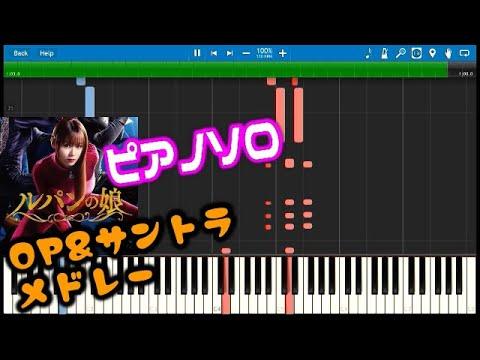 [Tutorial]ルパンの娘 OP&サントラメドレー2曲ピアノソロ 深田恭子主演 フジテレビ  Fuji TV drama「Lupine's Daughter 」OST Main Theme