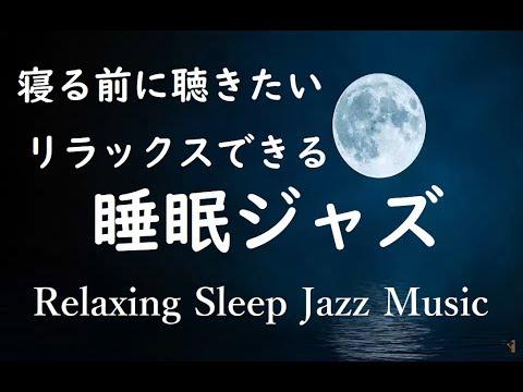 【睡眠 ジャズ】寝る前に聴きたい…リラックスジャズ  脳の疲労回復, ストレス解消, 熟睡, 癒しのジャズ, 落ち着くジャズ Relaxing Sleep Jazz