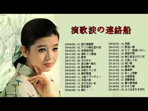 涙の連絡船 ♪♪ 日本演歌經典 ♪♪ 昭和演歌メドレー 歌謡曲 ♪♪ 懐メロ歌謡曲 100 盛り場演歌メドレー