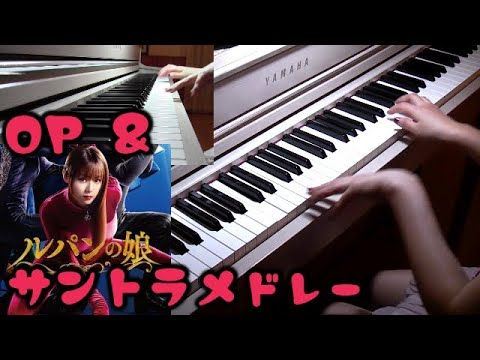 ルパンの娘 メインテーマ メドレー2曲 深田恭子主演 フジテレビ Fuji TV  drama「Lupine's Daughter 」OST Main Theme