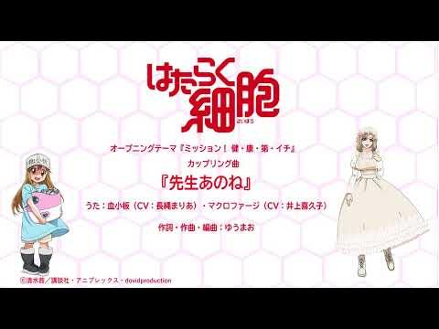 【公式】TVアニメ『はたらく細胞』オープニングテーマCD/カップリング曲試聴