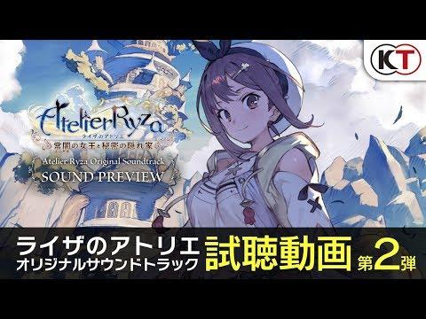 『ライザのアトリエ ~常闇の女王と秘密の隠れ家~』オリジナルサウンドトラック試聴動画第2弾