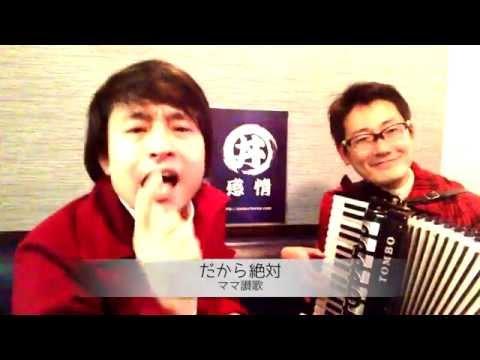 丼感情(演歌歌謡曲ユニット)オリジナル曲「ママ讃歌」PV.