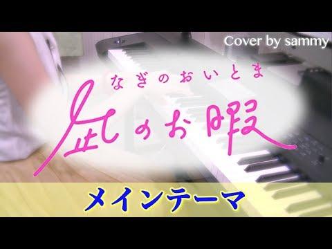 ドラマ「凪のお暇」より『凪のお暇 メインテーマ(Main Thema)』サントラ/OST/ピアノカバー/PianoCover/Nagi no Oitoma