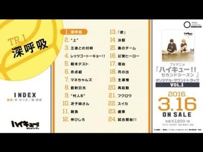 『ハイキュー!!セカンド・シーズン』オリジナル・サウンドトラック試聴動画