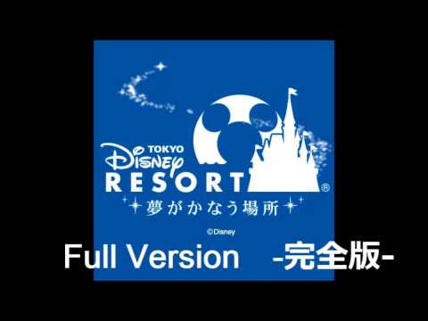 Full【高音質】 TDL 東京ディズニーランド エントランス BGM 1ループ 全部