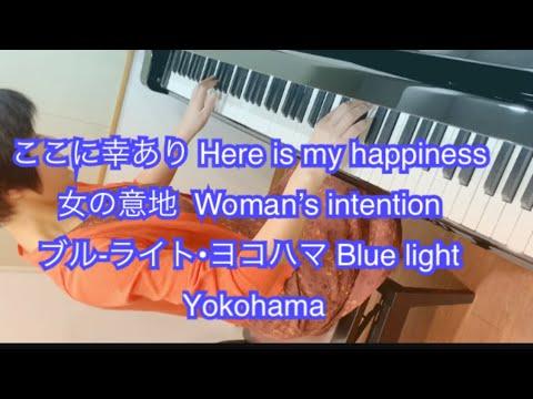 昭和懐歌謡曲、生ピアノで3曲, Japanese Enka Songs